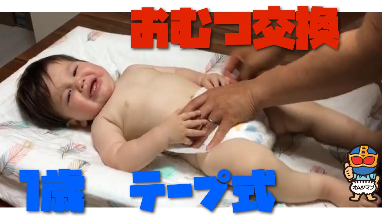 赤ちゃんのおむつ交換 テープ式